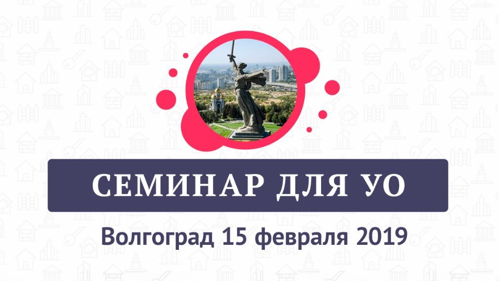 «Практики эффективного управления МКД – 2019» в Волгограде