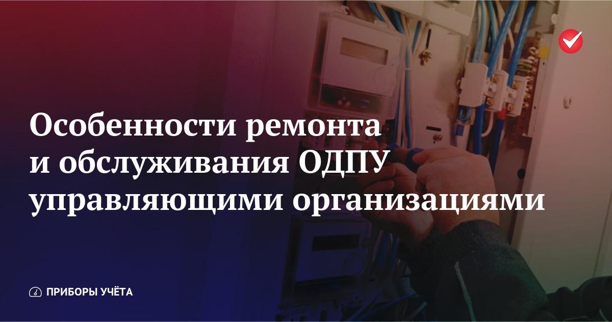 МКД на прямых договорах обязанность ставить общедомовые приборы учета остается за УК