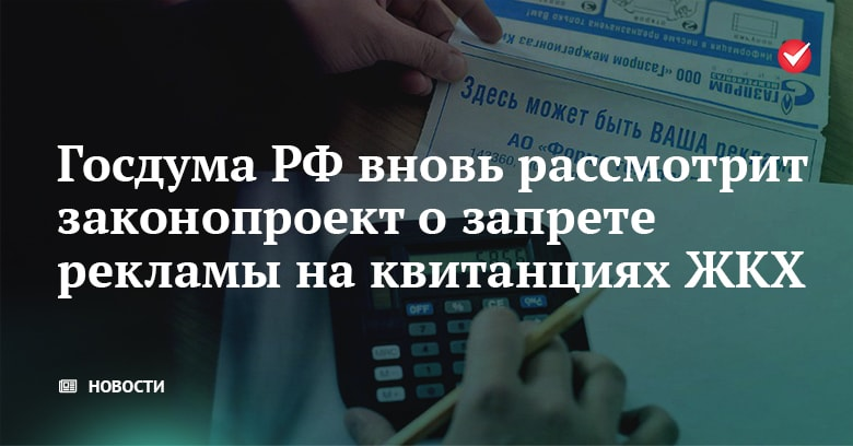 Госдума РФ вновь рассмотрит законопроект о запрете рекламы на квитанциях ЖКХ