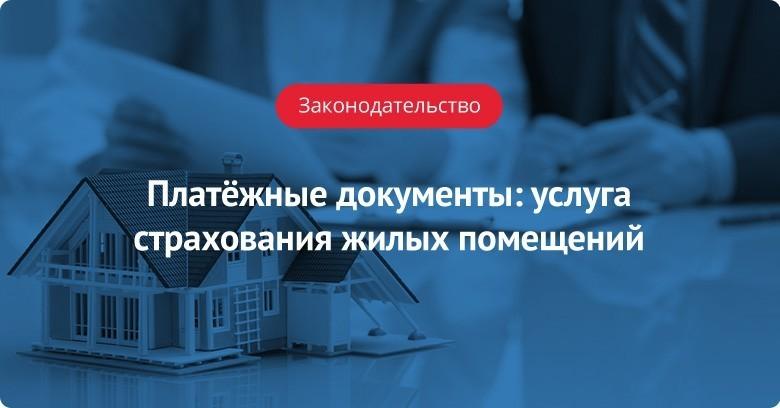 Услуга по страхованию жилых помещений в платёжных документах