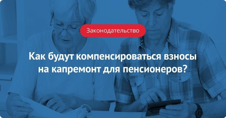 Как будут компенсироваться взносы на капремонт для пенсионеров?