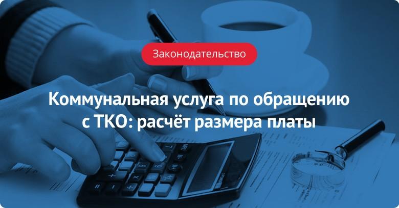 Коммунальная услуга по обращению с ТКО: расчёт размера платы