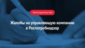 Жалобы на управляющую компанию в Роспотребнадзор