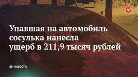 Упавшая на автомобиль сосулька нанесла ущерб в 211,9 тысяч рублей