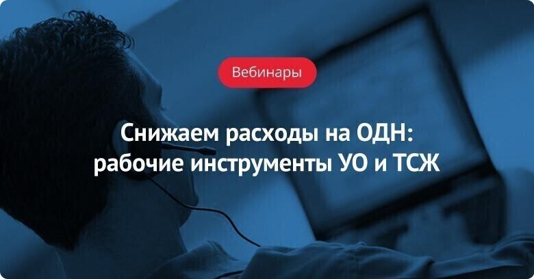 Пост-релиз вебинара «Снижаем расходы на ОДН»