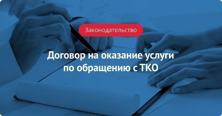 Как заключить договор на оказание услуги по обращению с ТКО