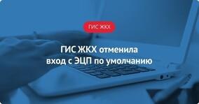 ГИС ЖКХ отменила вход с ЭЦП по умолчанию