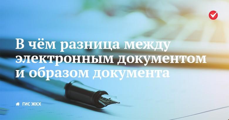 В чём разница между электронным документом и электронным образом документа