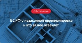 ВС РФ о незаконной перепланировке и кто за неё отвечает
