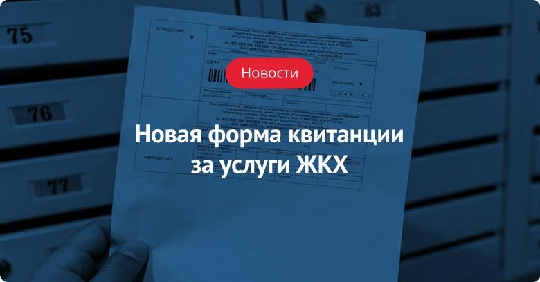 Новая форма квитанции за услуги ЖКХ