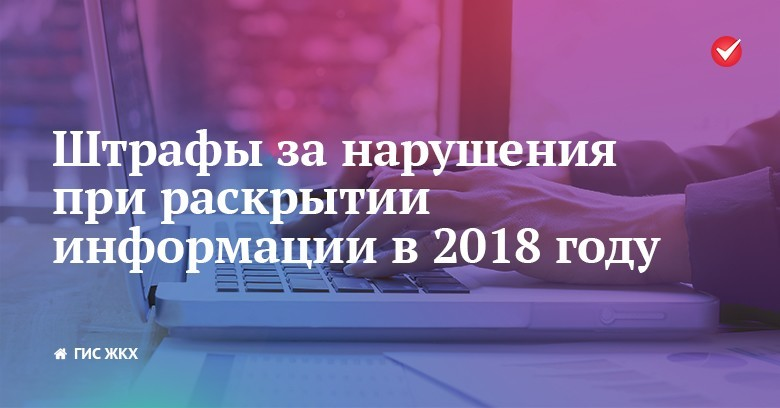 Штрафы за нарушения при раскрытии информации в 2018 году