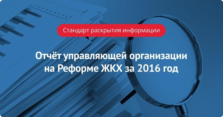Отчёт управляющей организации на Реформе ЖКХ за 2016 год