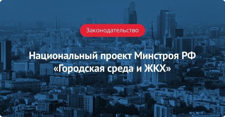 Национальный проект Минстроя РФ «Городская среда и ЖКХ»