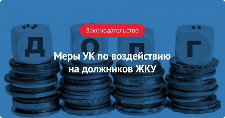 Меры УК по воздействию на должников ЖКУ