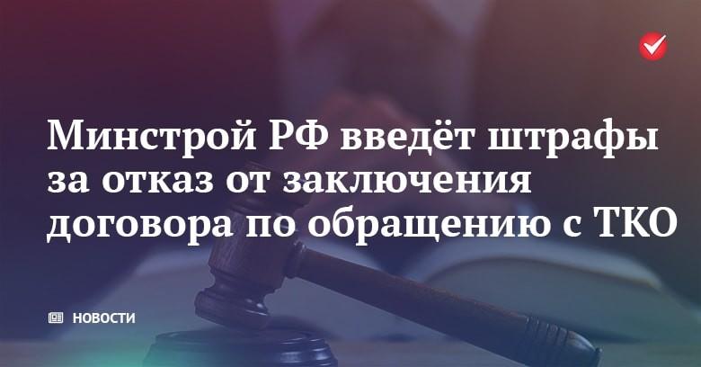 Минстрой РФ введёт штрафы за отказ от заключения договора по обращению с ТКО