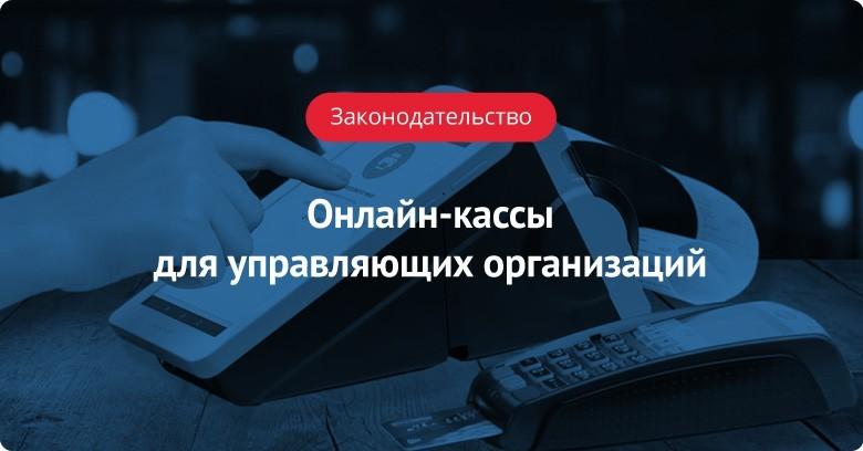 Онлайн-кассы для управляющих организаций