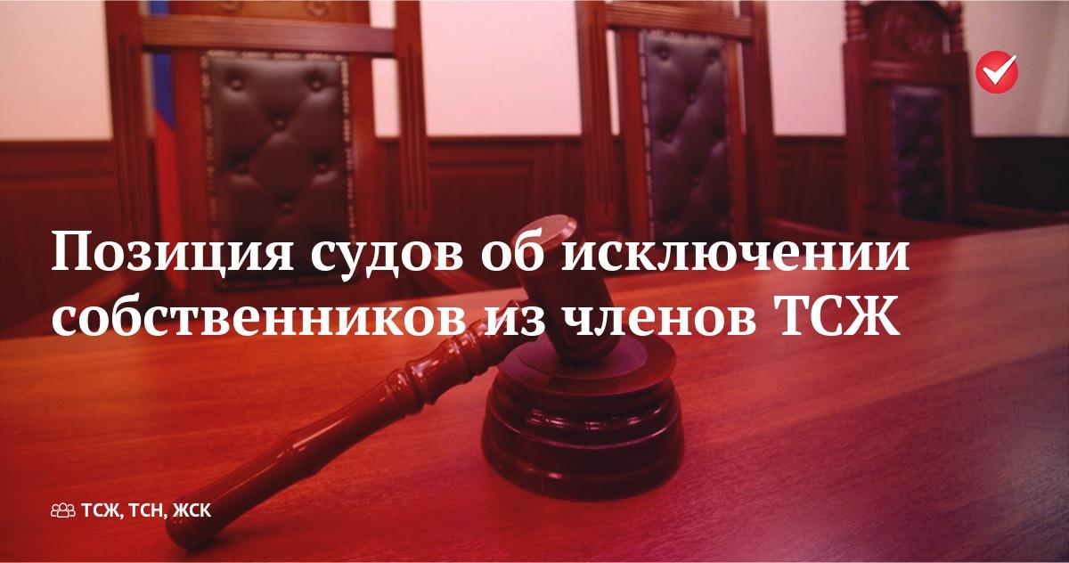 Позиция судов об исключении собственников из членов товарищества собственников жилья