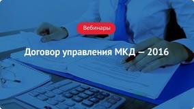 Пост-релиз вебинара «Договор управления - 2016»