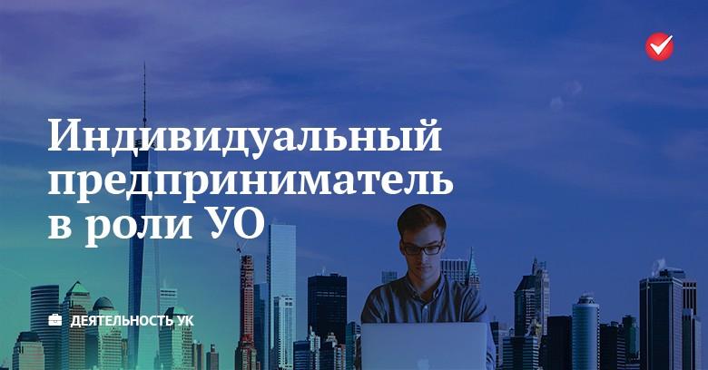 Индивидуальный предприниматель в роли управляющей организации