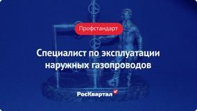 Профстандарт: Специалист по эксплуатации наружных газопроводов низкого давления