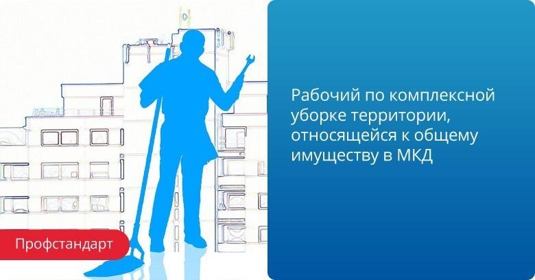 Профстандарт: Рабочий по комплексной уборке территории, относящейся к общему имуществу в МКД