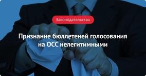 Признание бюллетеней голосования на ОСС нелегитимными
