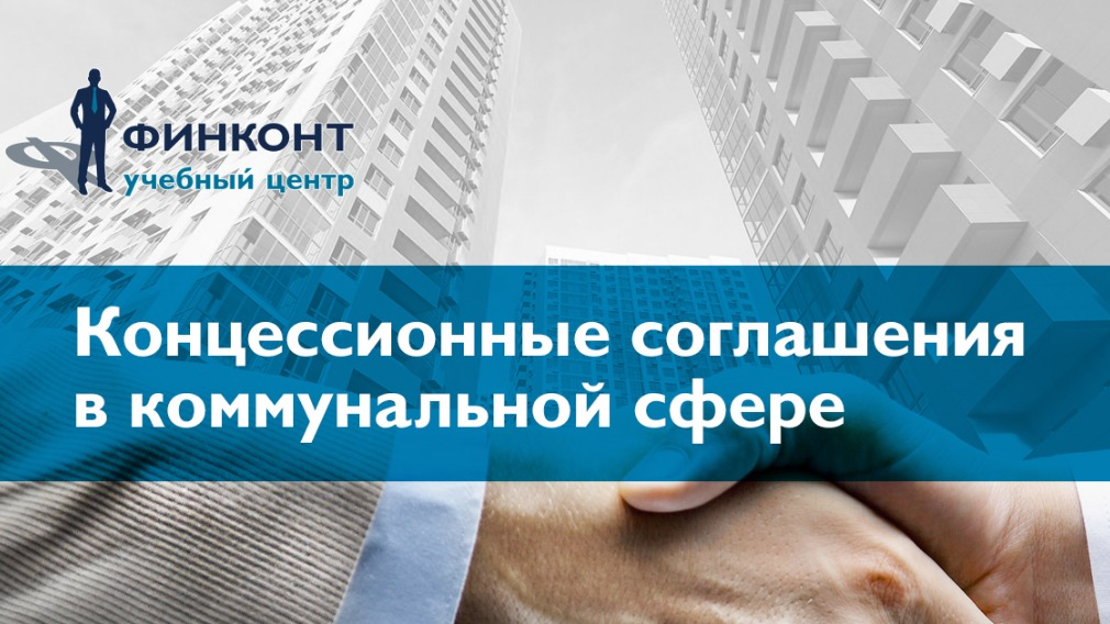 «Концессионные соглашения в коммунальной сфере: новые условия и новые возможности»