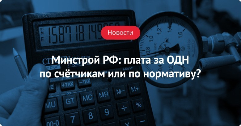 Минстрой РФ: плата за ОДН по счётчикам или по нормативу?