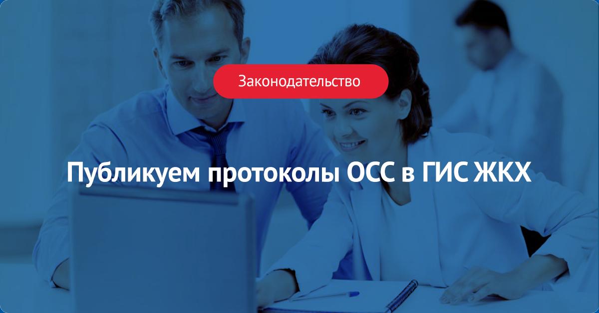 Публикуем протоколы ОСС в ГИС ЖКХ