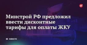 Минстрой РФ предложил ввести дисконтные тарифы для оплаты ЖКУ