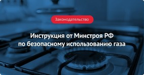 Инструкция по безопасному использованию газа от Минстроя РФ