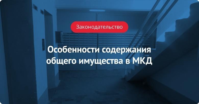 ПП РФ 1498: Особенности содержания общего имущества в МКД