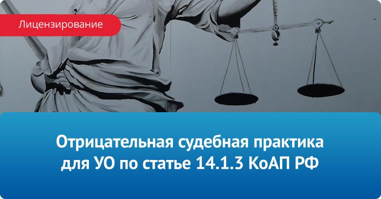 Отрицательная судебная практика для УО по ст. 14.1.3 КоАП РФ