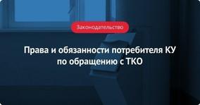 Права и обязанности потребителя КУ по обращению с ТКО