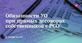 Обязанности УО при прямых договорах собственников с РСО