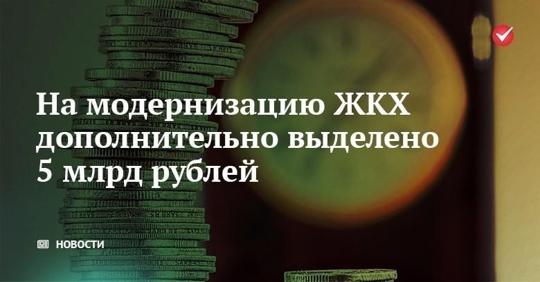 На модернизацию ЖКХ дополнительно выделено 5 млрд рублей