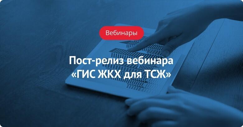 Пост-релиз вебинара «ГИС ЖКХ для ТСЖ»