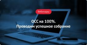 Пост-релиз вебинара «ОСС на 100%. Проводим успешное собрание»