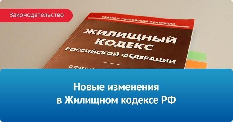 Новые изменения в ЖК РФ