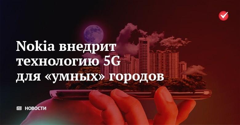 Nokia внедрит технологию 5G для «умных» городов