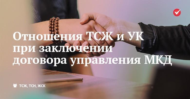 Отношения ТСЖ и УК при заключении договора управления МКД