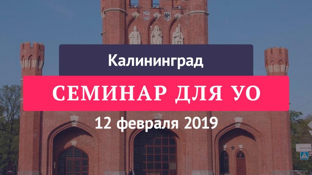 «Практики эффективного управления МКД – 2019» в Калининграде
