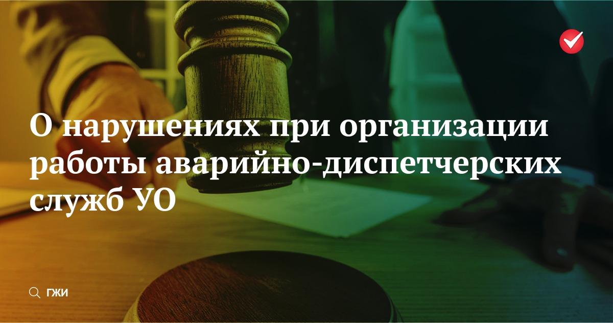 Закон обязана ли авприйная служба устранять неполадки