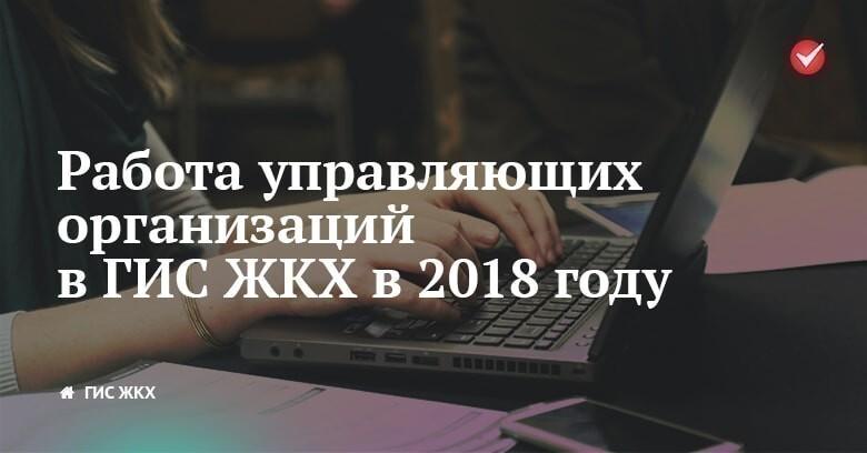 Работа управляющих организаций в ГИС ЖКХ в 2018 году