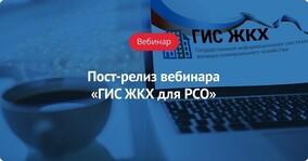 Пост-релиз вебинара «ГИС ЖКХ для РСО»