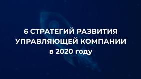 «6 стратегий развития управляющей компании в 2020 году»