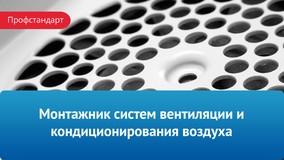 Профстандарт: Монтажник систем вентиляции и кондиционирования воздуха
