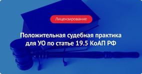 Положительная судебная практика для УО по ст. 19.5 КоАП РФ