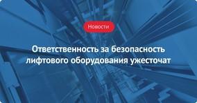 Ответственность за безопасность лифтов ужесточат
