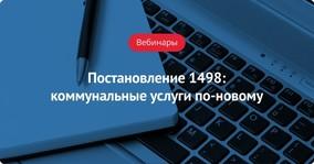 Постановление 1498: КУ по-новому. Пост-релиз вебинара